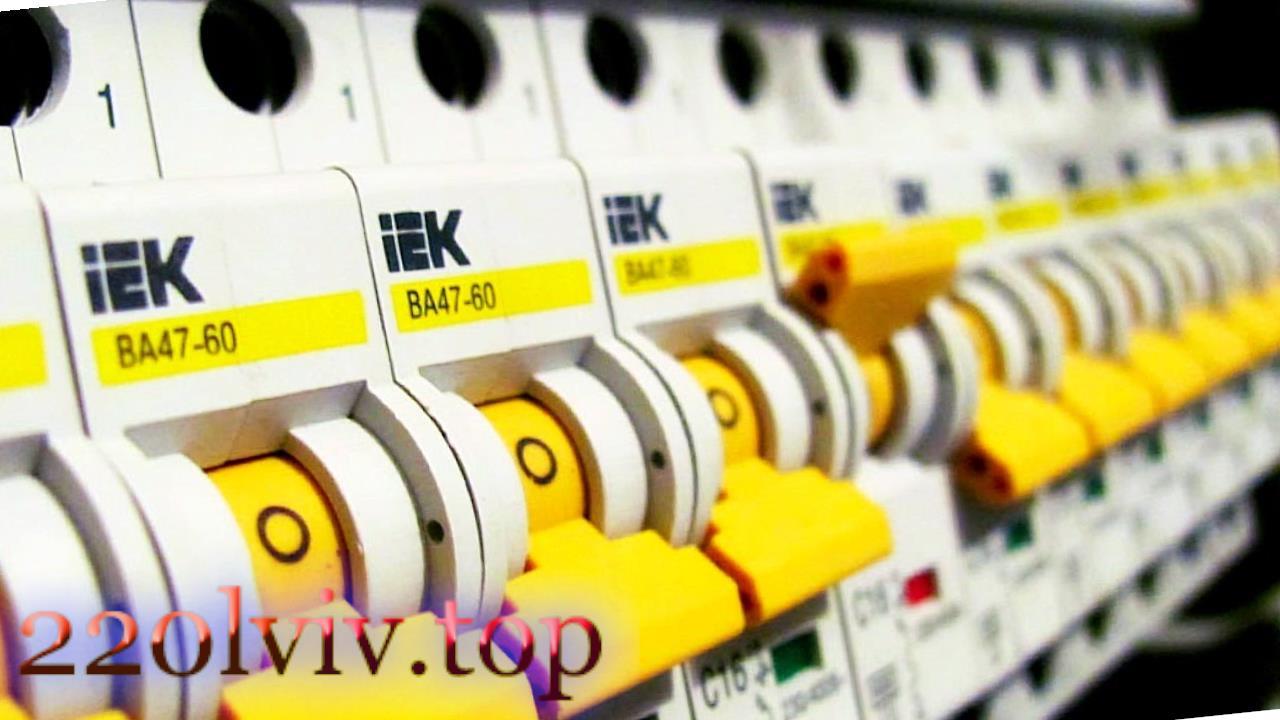 Монтаж електричного щитка Львів :: Низькі ціни в 2020